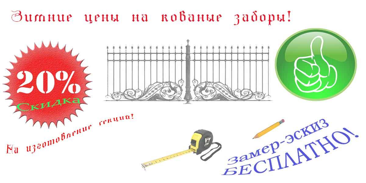 Заголовок кованые заборы