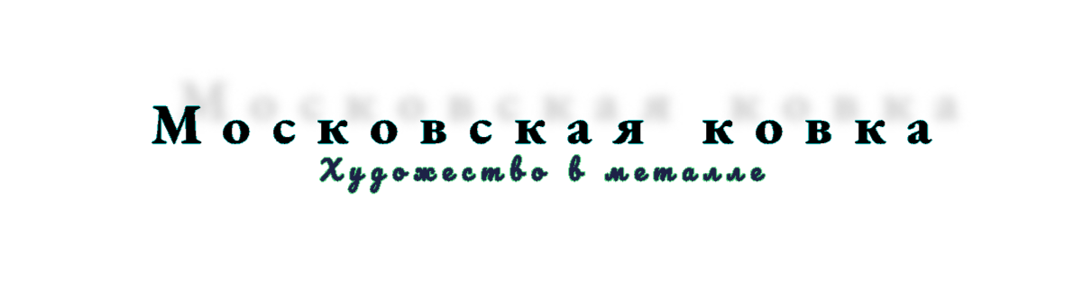 Ковка