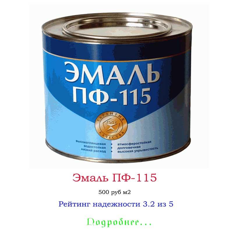 Эмаль-ПФ-115