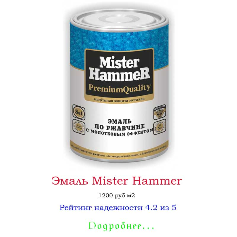 Краска Мистер хаммер